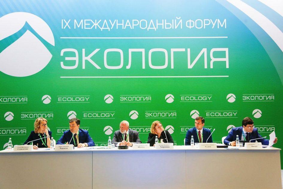 11 Eco Forum SPb 2020 2