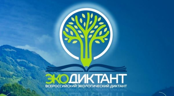 Diktant Eco 2020 1