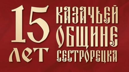 Kazaki 15 let Sestroreck 2020