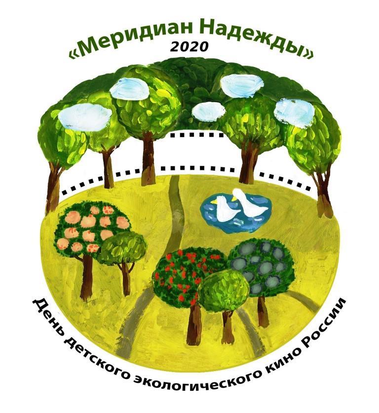 Logotip Eco Kino 2020