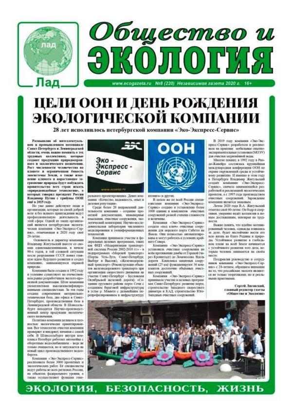 Okt EcoGazeta 6 10 2020 1