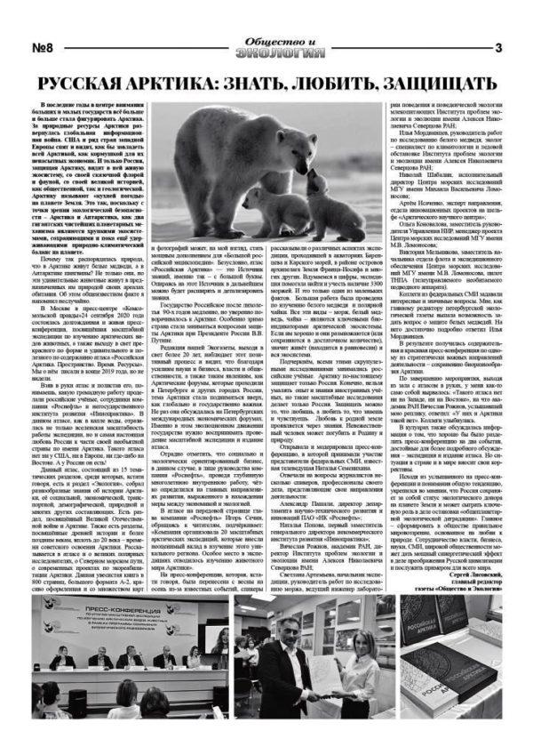 Okt EcoGazeta 6 10 2020 3