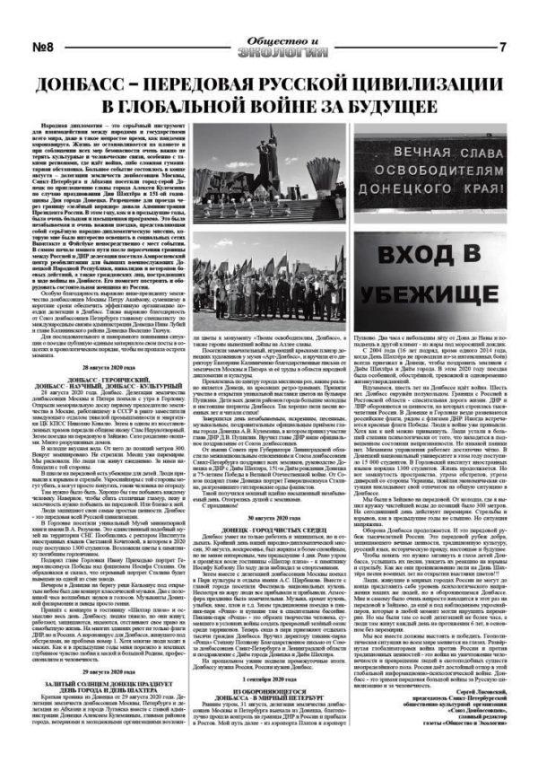 Okt EcoGazeta 6 10 2020 7