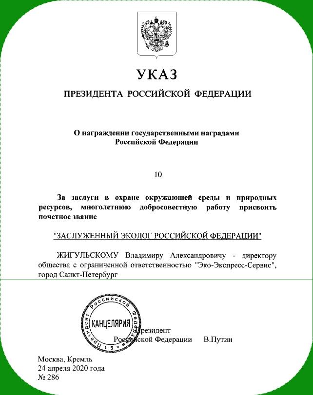 Ukaz Rutin Gigulskiy 2020