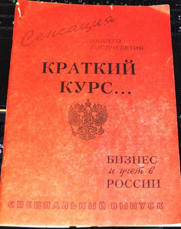 Bizness Ychet Rossiy 1994 1
