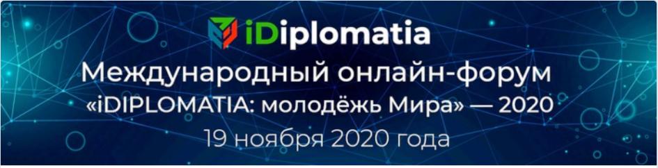 DIPLOMATIA 2020 1