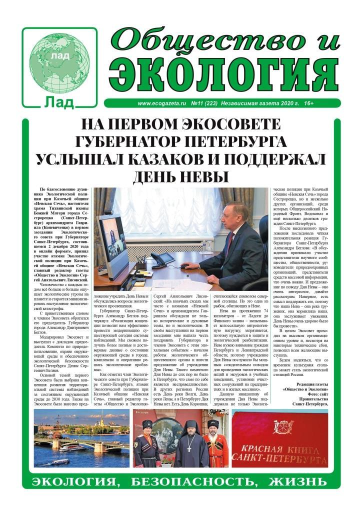 25 12 2020 № 11 (223) Ecogazeta SPb Kazaki 1