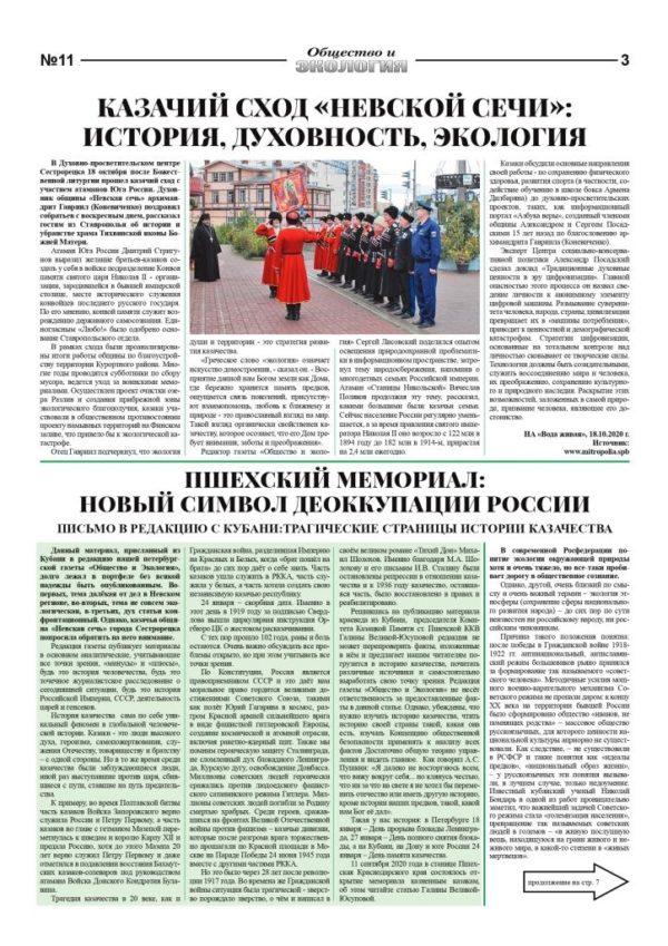 25 12 2020 № 11 (223) Ecogazeta SPb Kazaki 3