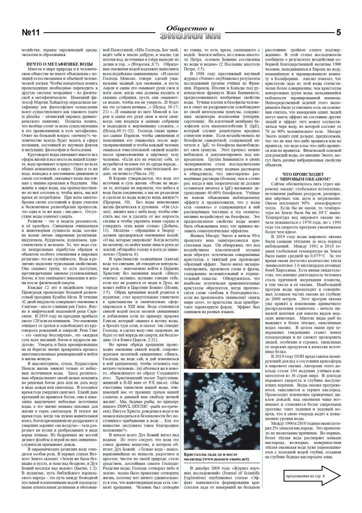 25 12 2020 № 11 (223) Ecogazeta SPb Kazaki 5