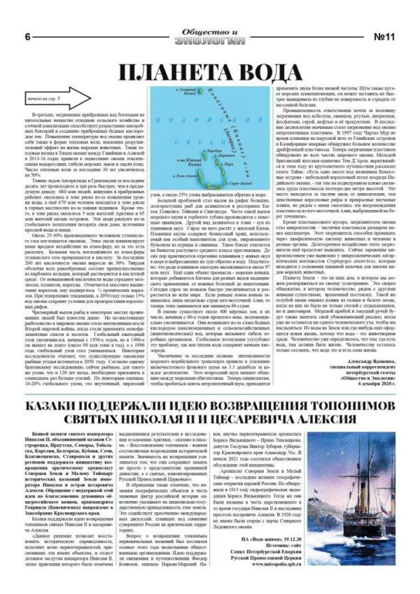 25 12 2020 № 11 (223) Ecogazeta SPb Kazaki 6