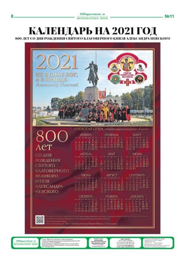 25 12 2020 № 11 (223) Ecogazeta SPb Kazaki 8