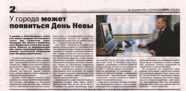 Berega Gazeta Neva 2020