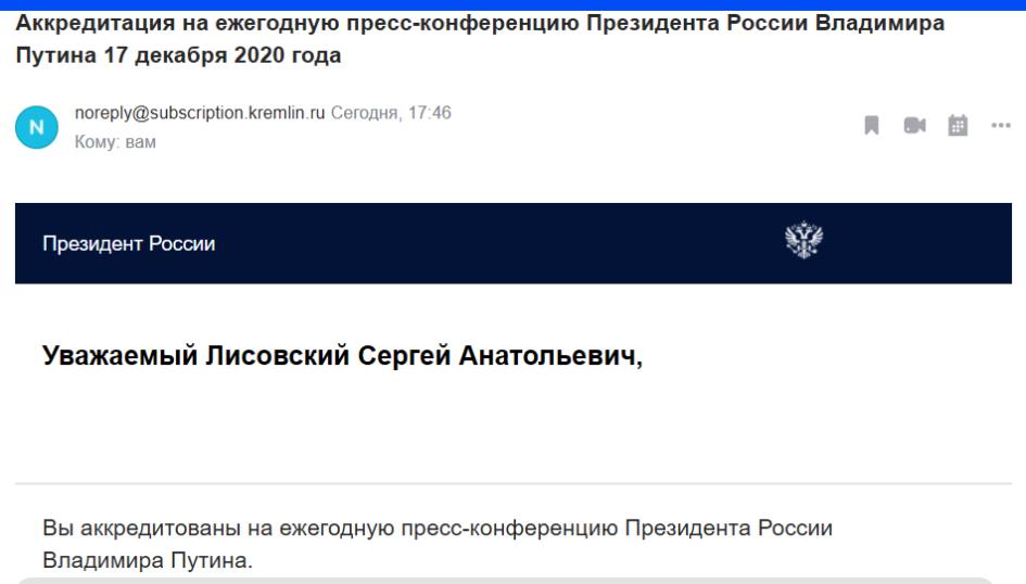 Putin Akkreditacia 2020