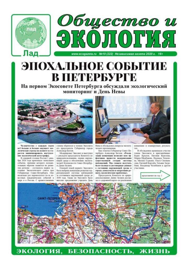 Sobytie EcoGazeta 16 12 2020 1