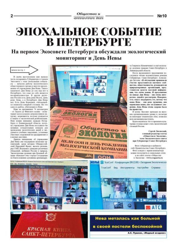 Sobytie EcoGazeta 16 12 2020 2