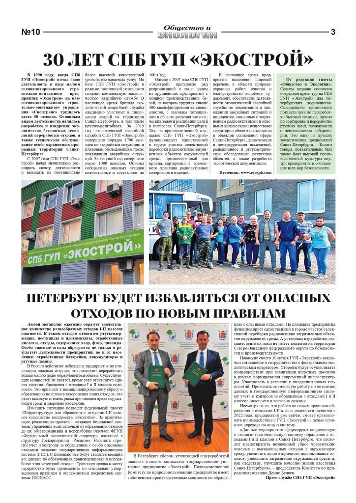 Sobytie EcoGazeta 16 12 2020 3