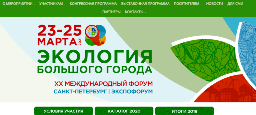 2021 Ecoforum SPb 2