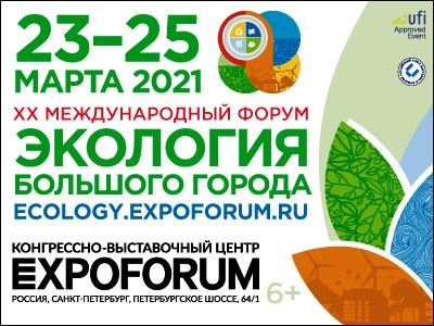 2021 Ecoforum SPb