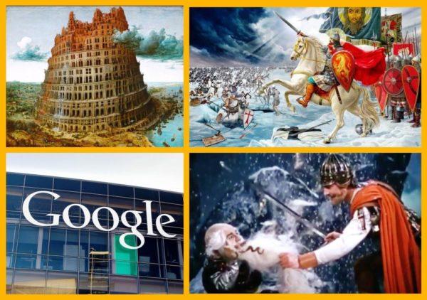 Nevski Vavilon Mech Google