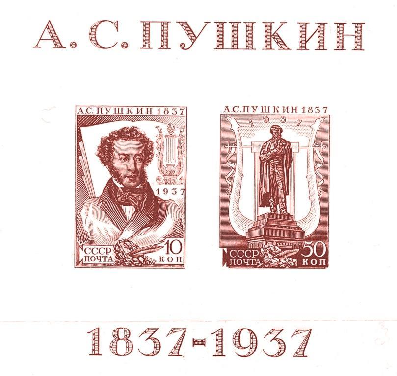 1937 Pushkin SSSR 6