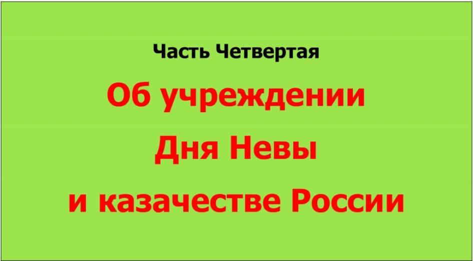 Govorit Eco Rus 2021 Zastavki 4