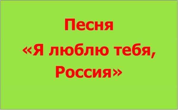 Govorit Eco Rus 2021 Zastavki Pesny