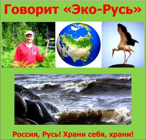Govorit Eco Rus