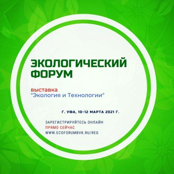 Ufa Ecoforum 2021