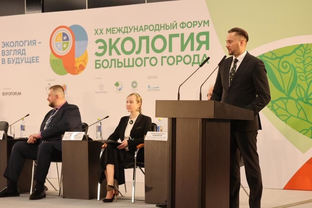 EBG Ecoforum SPb 23 03 2021 1