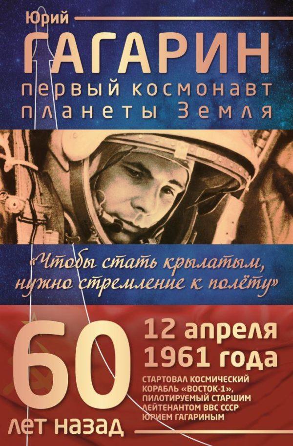 Gagarin plakat 1460x960mm 2