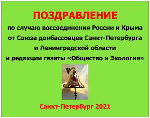 Krym Donbass SPb 2021 1