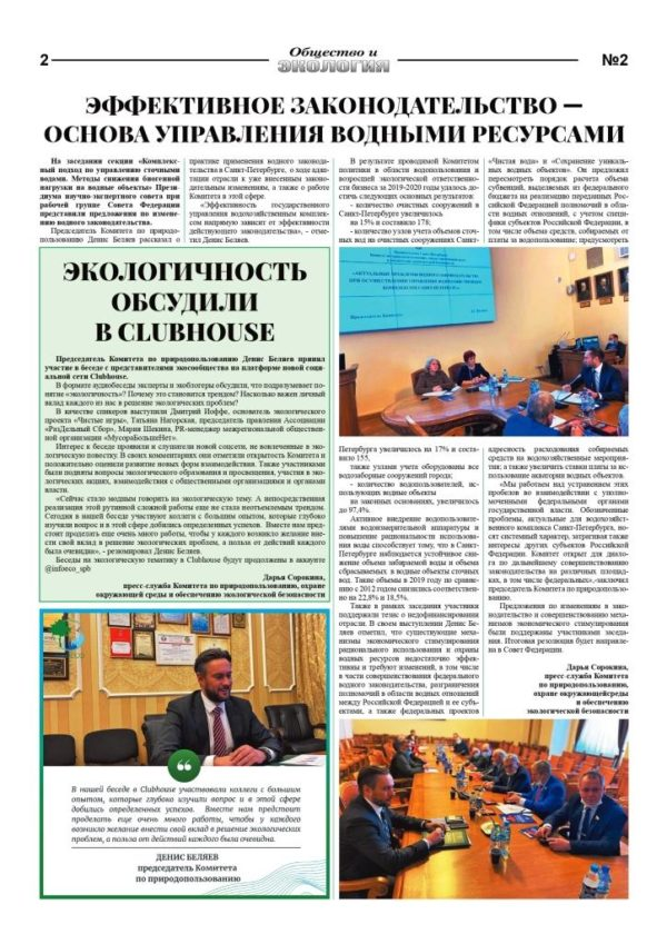 Spec EcoGazeta № 2 (225) mart 2021 2