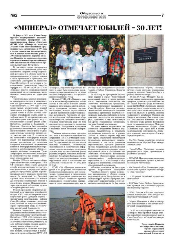 Spec EcoGazeta № 2 (225) mart 2021 7