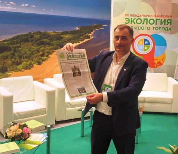23 03 2021 Ecoforum Ecogazeta Lisovskiy 3