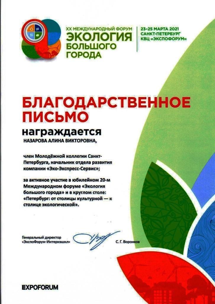 Blagodar PSM Expoforum 07 04 2021 10 Nazarova_page-0001