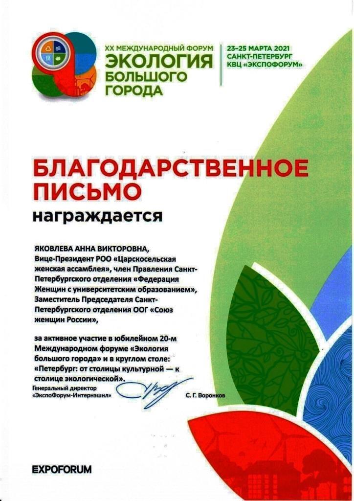 Blagodar PSM Expoforum 07 04 2021 11 Ykovleva_page-0001