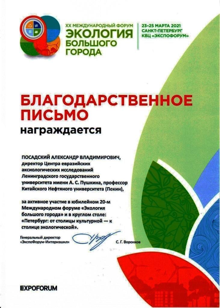 Blagodar PSM Expoforum 07 04 2021 12 Posadskiy_page-0001