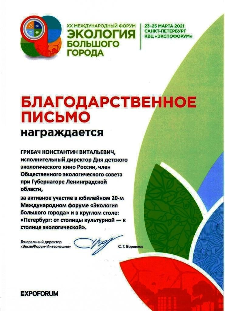 Blagodar PSM Expoforum 07 04 2021 14 Gribach_page-0001
