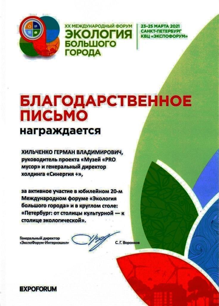 Blagodar PSM Expoforum 07 04 2021 5 Hilchenko_page-0001