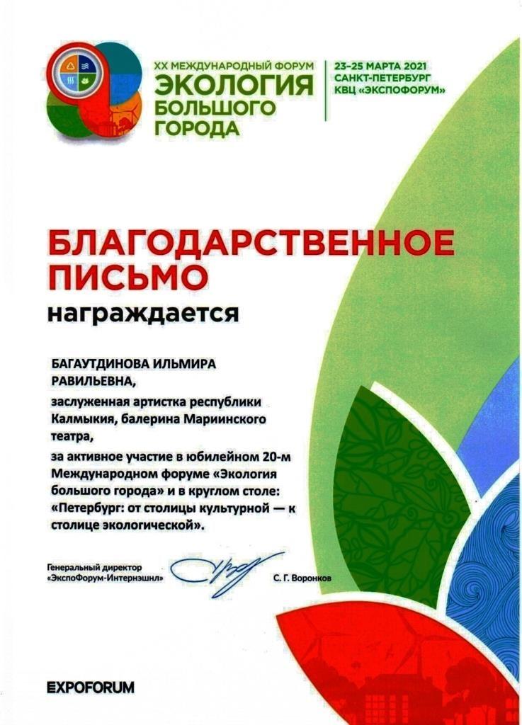 Blagodar PSM Expoforum 07 04 2021 6 Bagautdinova_page-0001