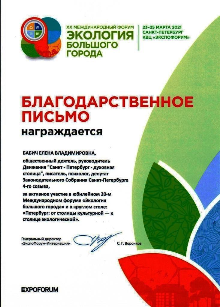 Blagodar PSM Expoforum 07 04 2021 7 Babich_page-0001