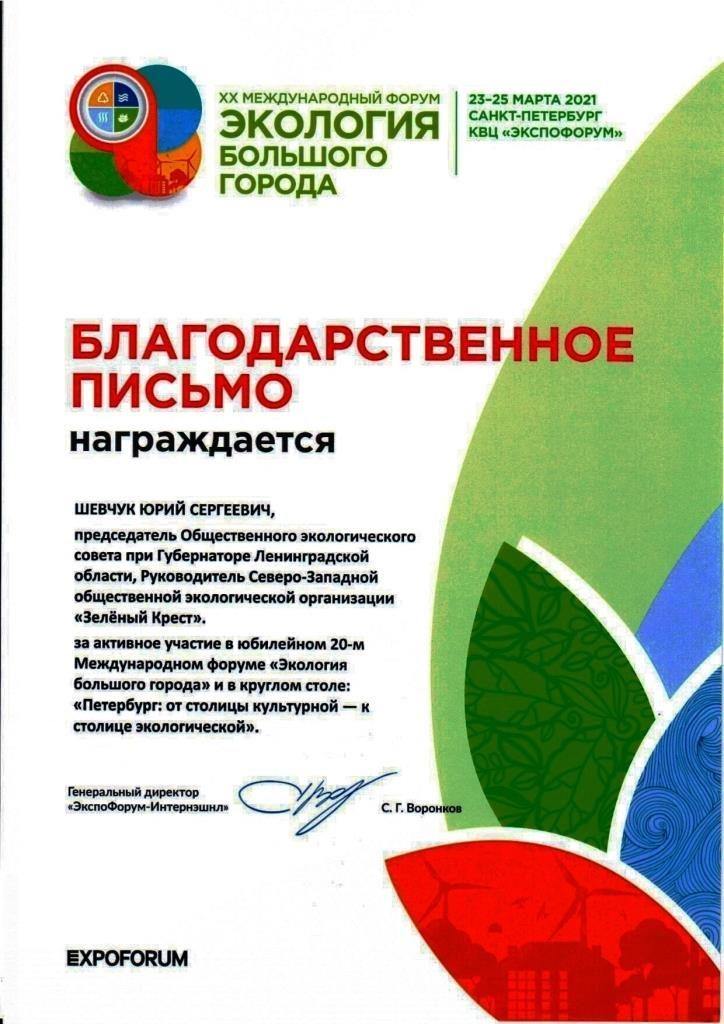 Blagodar PSM Expoforum 07 04 2021 9 Shevchuk_page-0001