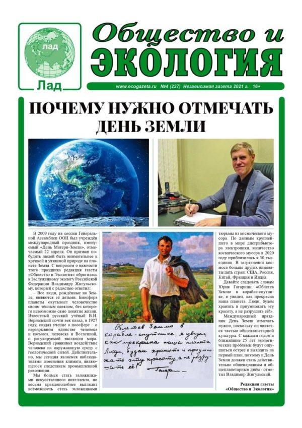 Den Zemly EcoGzeta № 4 (227) aprel 2021 1