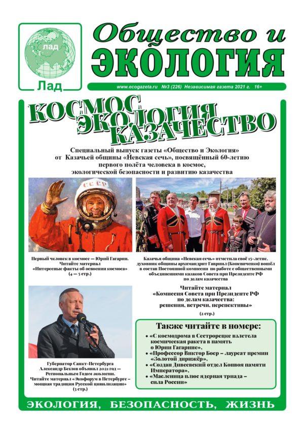 Kosmos Ecologia Kazachestvo № 3 (226) 03 04 2021 1