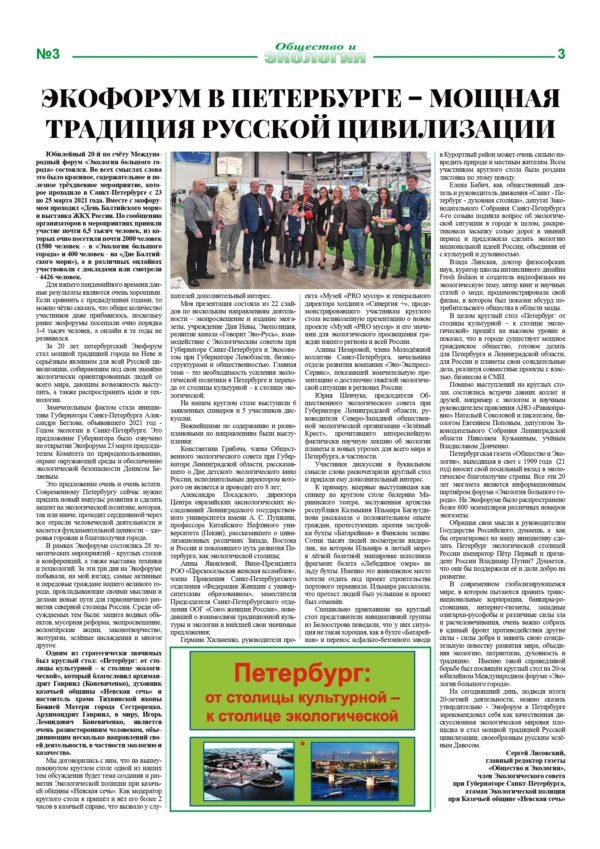 Kosmos Ecologia Kazachestvo № 3 (226) 03 04 2021 3