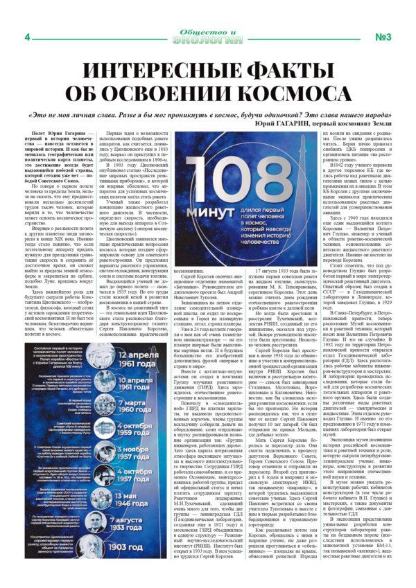 Kosmos Ecologia Kazachestvo № 3 (226) 03 04 2021 4