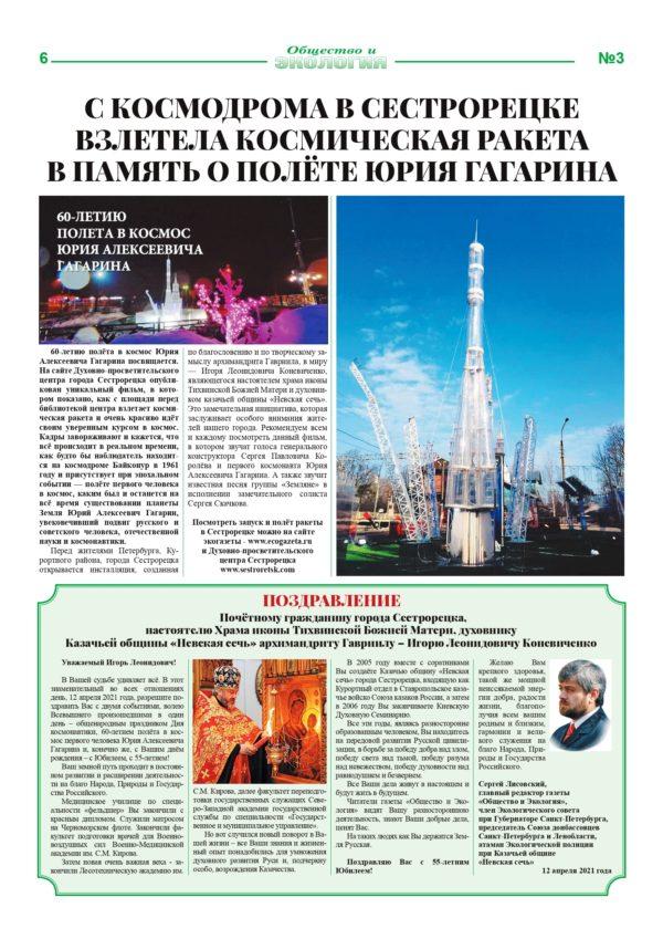 Kosmos Ecologia Kazachestvo № 3 (226) 03 04 2021 6
