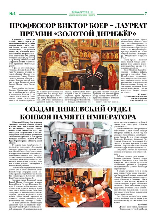 Kosmos Ecologia Kazachestvo № 3 (226) 03 04 2021 7