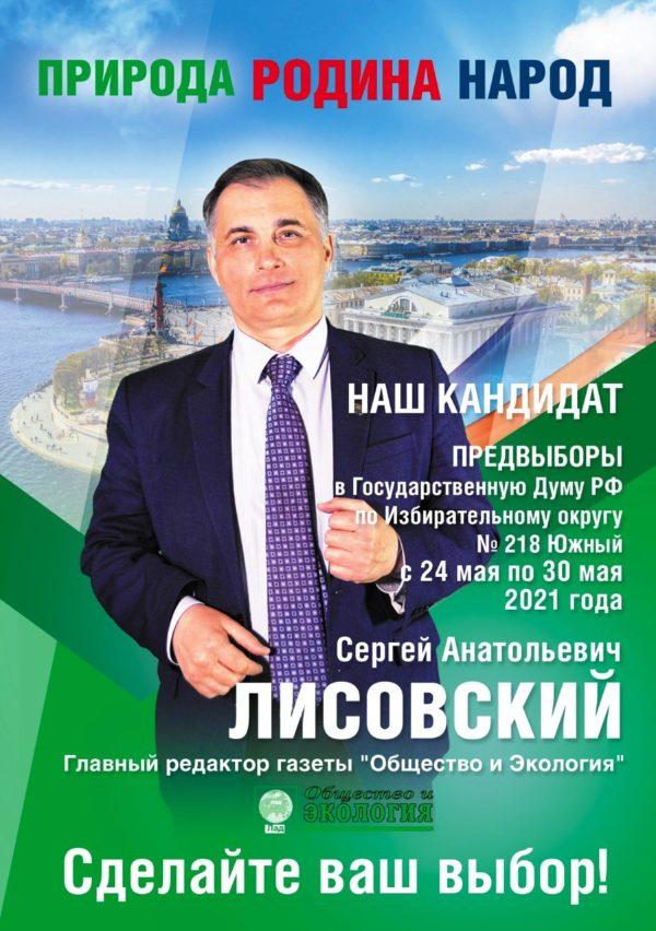 Gosduma Rossiy Vybory Lisovskiy 11 05 2021