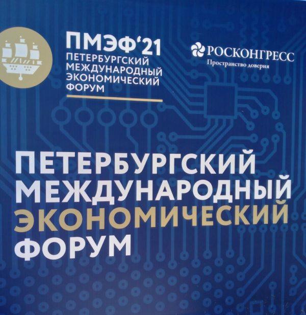 PMEF SPb 02 06 2021 10